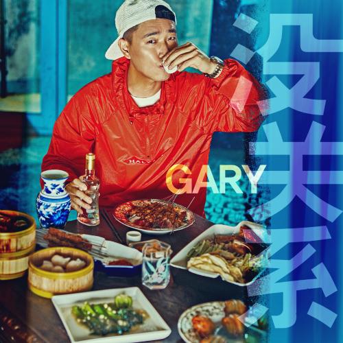GARY – Mei Guan Xi (It`s Ok) – Single