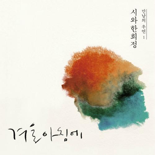 [Single] Siwa – 만남의 우연1 – 시와한희정