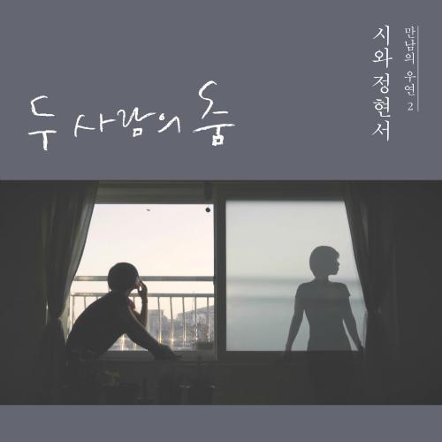 [Single] Siwa – 만남의 우연2 – 시와정현서
