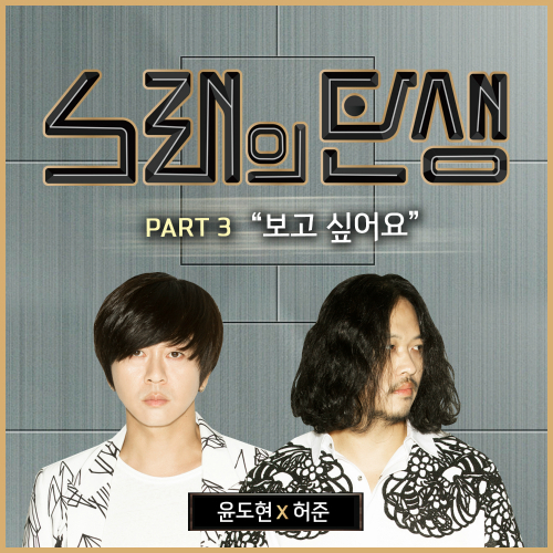 [Single] Sonnet Son – The Birth Of A Song Part.3