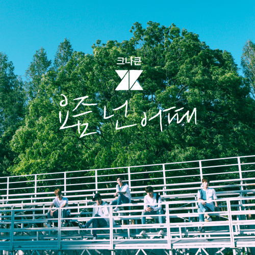 [Single] KNK – 요즘 넌 어때 (ITUNES PLUS AAC M4A)