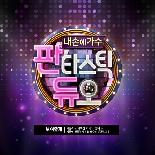 [Single] Ailee, Lee Min Jung, Kim Sae Ha, Park Hye Jin – Fantastic Duo Part.4