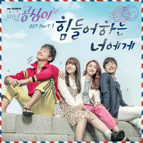 [Single] Woo Yerin – Beautiful Gong Shim OST Part.1