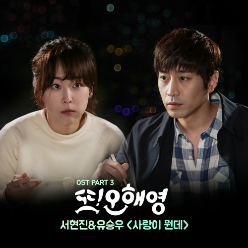 [Single] Seo Hyun Jin & YU SEUNGWOO – Oh Hae Young Again OST Part.3 (FLAC + ITUNES PLUS AAC M4A)