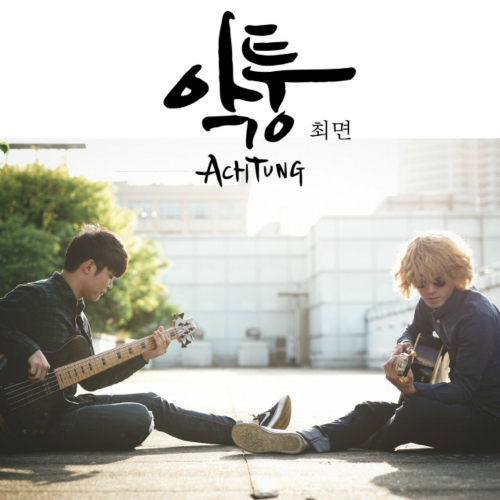 [Single] Achtung – 최면
