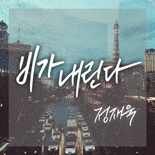 [Single] Jung Jae Wook – 비가 내린다