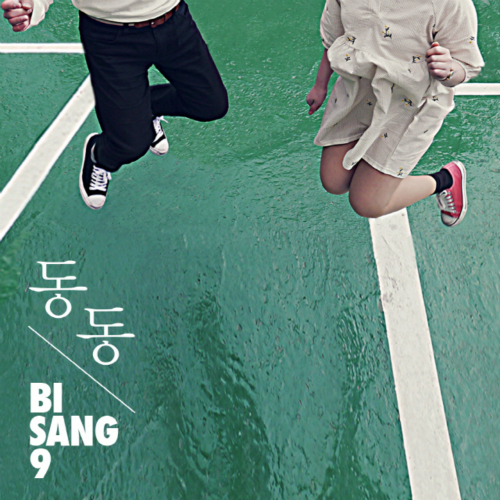 [Single] emergency9 – 동동