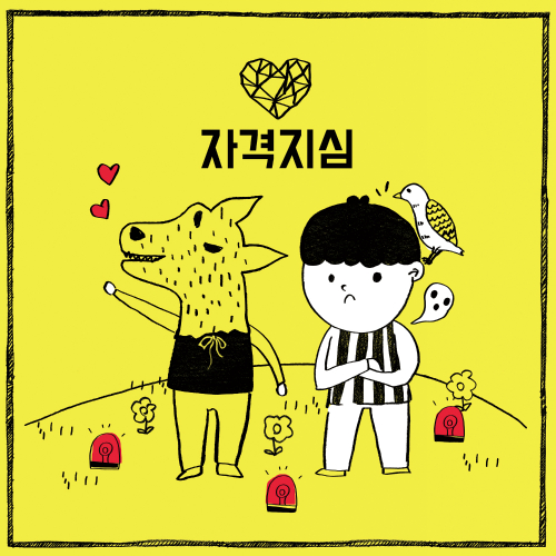 Park Kyung (Block B) – Inferiority Complex – Single (FLAC + ITUNES PLUS AAC M4A)