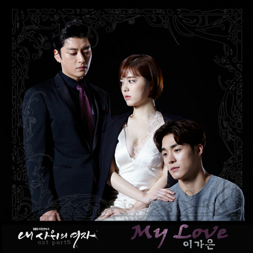 Lee Ga Eun – My Son in Law's Woman OST Part.5