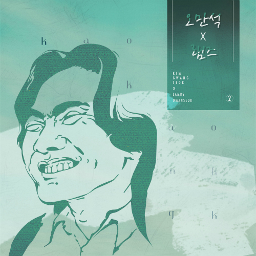 [Single] Oh Man Seok, LAMBS – 김광석 20주기, 김광석을 기억하다 Vol. 2