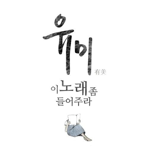 [Single] Youme – 이 노래 좀 들어주라