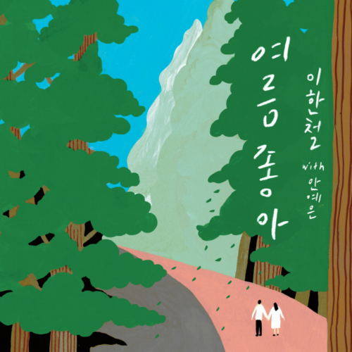 [Single] Lee Han Chul – Summer Love (with An Ye Eun)