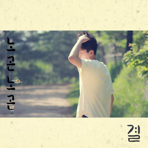 [Single] Lee Kyeol – 노곤노곤