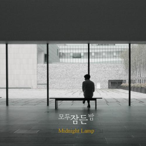 [Single] Midnight Lamp – 모두 잠든 밤