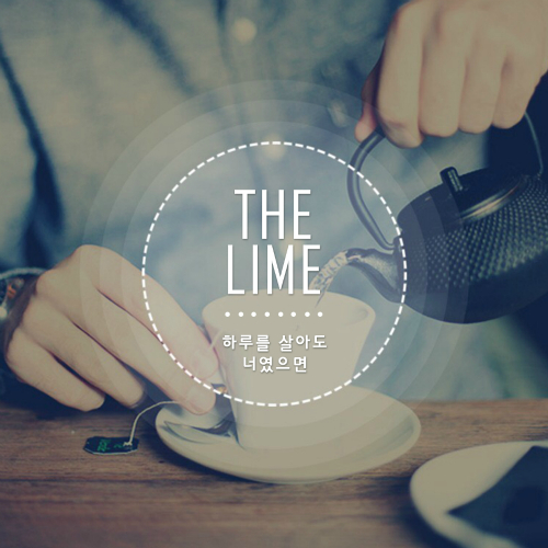 [Single] The Lime – Only You