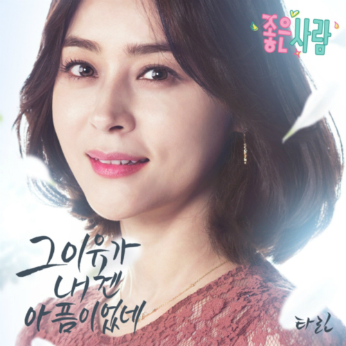 TARIN – Good Person OST Part.4