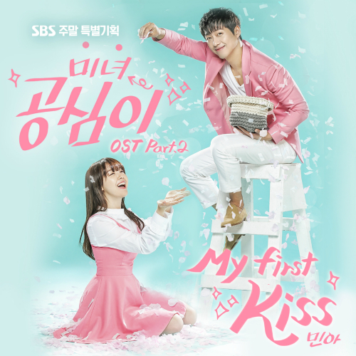 [Single] MINAH (Girl's Day) – Beautiful Gong Shim OST Part.2 (ITUNES PLUS AAC M4A)