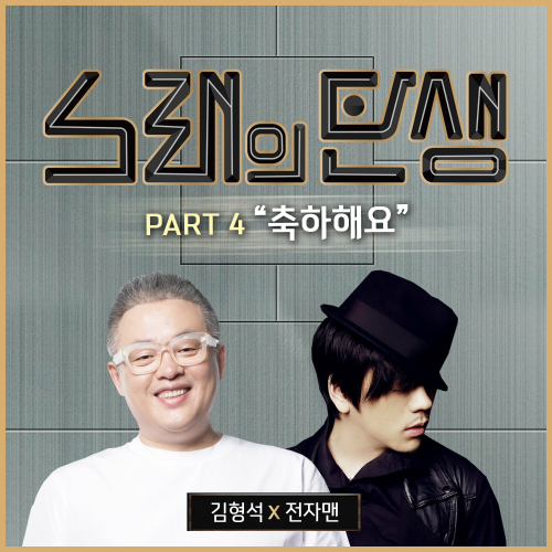 [Single] U SUNGEUN, Jhameel, Hong Dae Kwang – The Birth Of A Song Part.4
