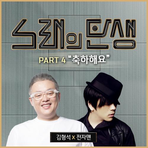 [Single] U SUNG EUN, Jhameel, Hong Dae Kwang – The Birth Of A Song Part.4