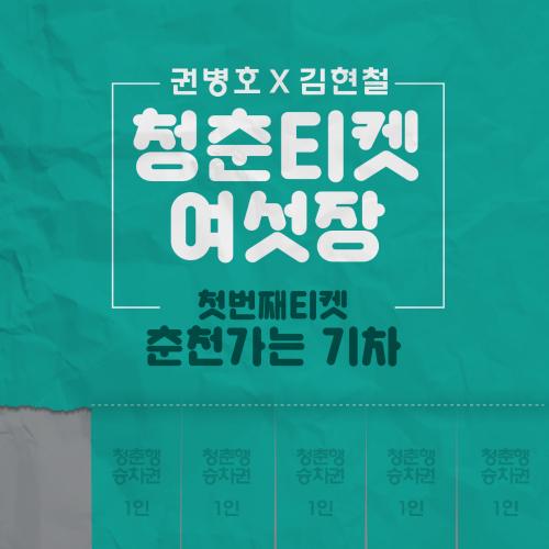 [Single] Kim Hyun Chul, Kwon Byung Ho – 청춘티켓 여섯장 – 첫번째티켓 `춘천가는 기차`