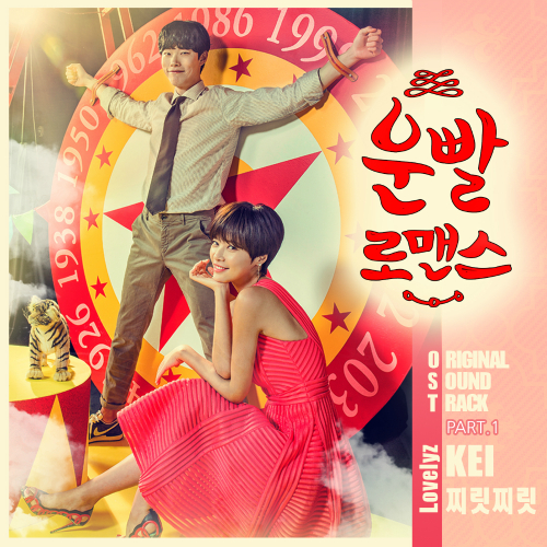 [Single] KEI (LOVELYZ) – Lucky Romance OST Part.1 (ITUNES PLUS AAC M4A)