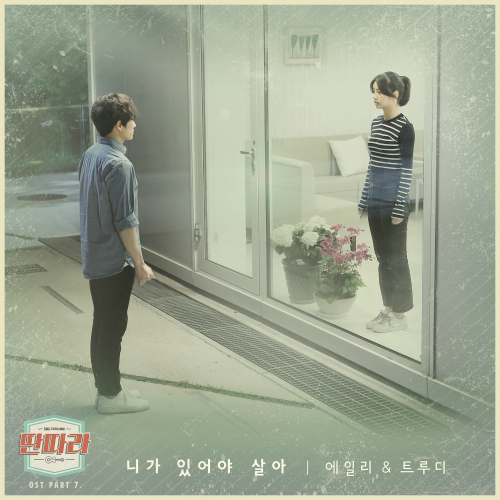 [Single] Ailee, Truedy – Entertainer OST Part.7