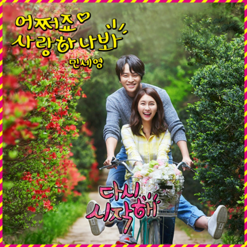 [Single] Min Se Young – Start Again OST Part.1
