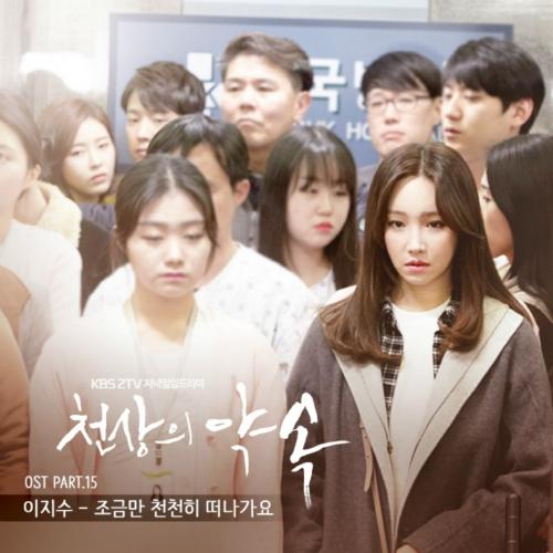 [Single] Lee Ji Soo – Heaven's Promise OST Part.15