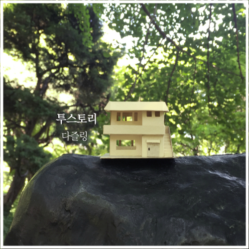 [Single] 2story – 다즐링