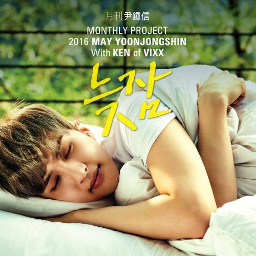 [Single] Yoon Jong Shin – Yoon Jong Shin Monthly Project 2016 May (ITUNES PLUS AAC M4A)