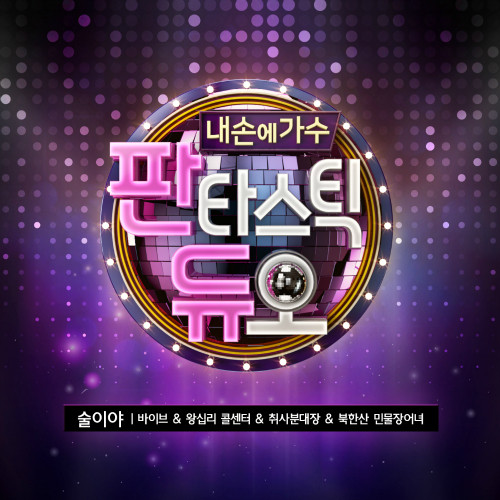 [Single] Various Artists – Fantastic Duo Part.6