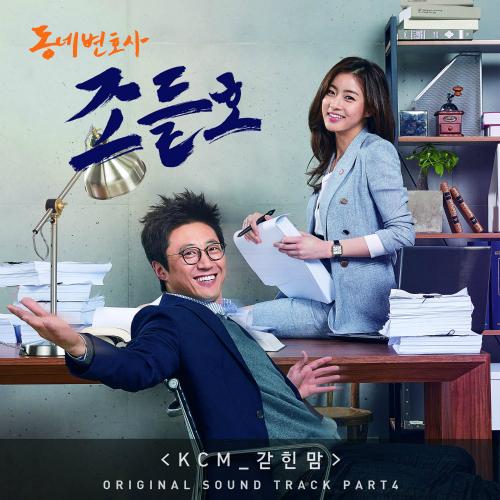 [Single] KCM – Neighborhood Lawyer Jo Deul Ho OST Part.4