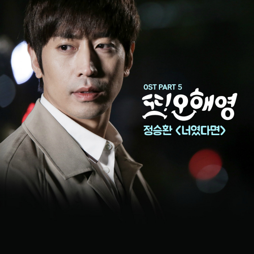 Jung Seung Hwan – Oh Hae Young Again OST Part.5 (FLAC + ITUNES PLUS AAC M4A)