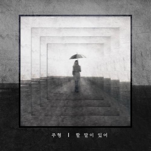 [Single] Joo Hyung – Memories