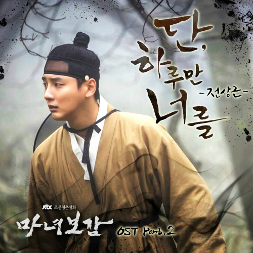 [Single] Jeon Sang Geun – Mirror of the Witch OST Part.2