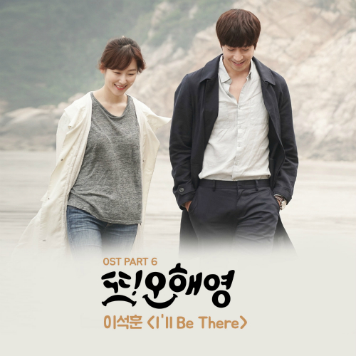 LEE SEOKHOON – Oh Hae Young Again OST Part.6 (FLAC + ITUNES PLUS AAC M4A)