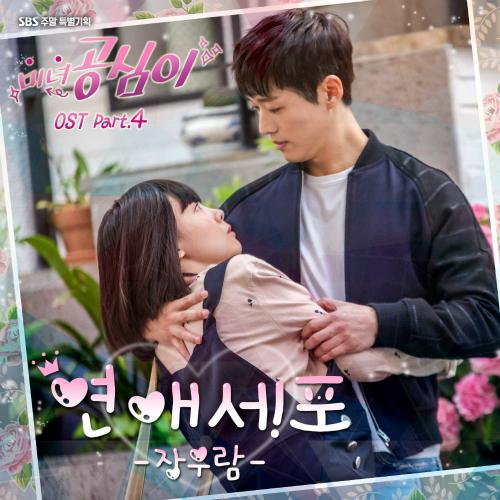 [Single] Jang Woo Ram – Beautiful Gong Shim OST Part.4