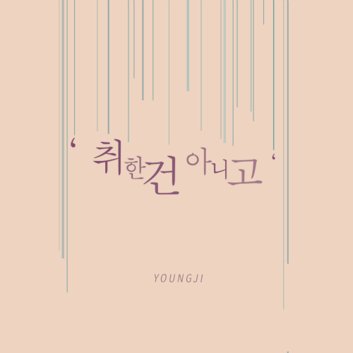 [Single] Young Ji – Sober