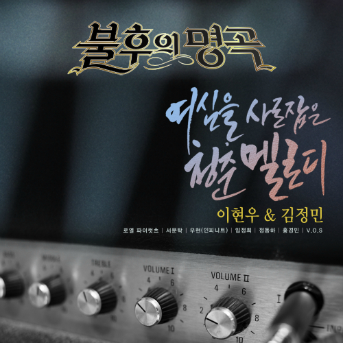 [Single] Various Artists – Immortal Song (Singing The Legend – Lee Hyun Woo & Kim Jung Min Special)