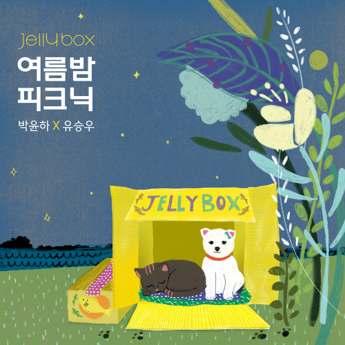 [Single] Park Yoon Ha, YU SEUNGWOO – Jelly Box 여름밤 피크닉 박윤하 X 유승우