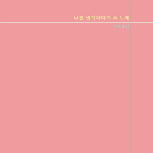 [Single] I:magine – 너를 생각하다가 쓴 노래