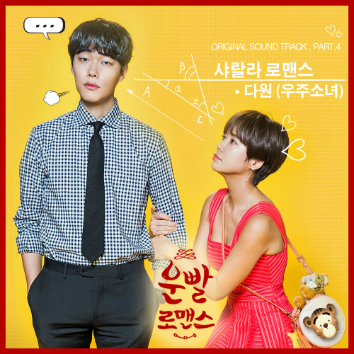 [Single] DAWON – Lucky Romance OST Part.4