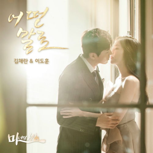 [Single] Kim Chae Ran & Lee DoHun – Witch's Castle OST Part.26
