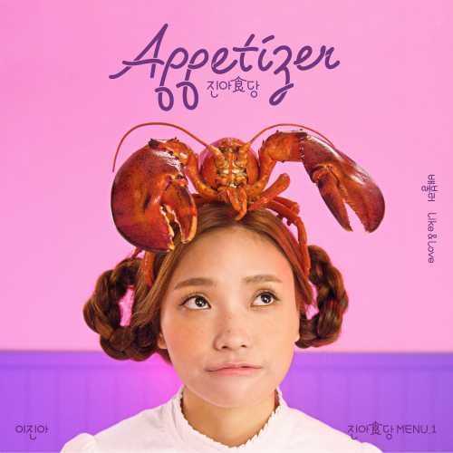 [Single] Lee Jin Ah – Appetizer