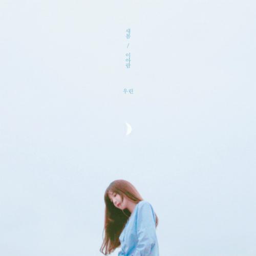 [Single] saevom – 우린 (Vocal 이아람)