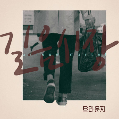 [Single] BrownZi – Gireum Market