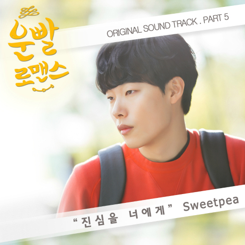 [Single] Sweetpea – Lucky Romance OST Part.5