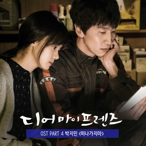 [Single] Park Jimin (15&) – Dear My Friends OST Part.4