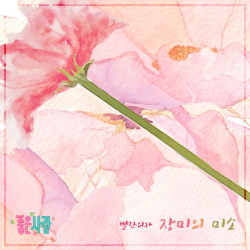 [Single] RED CHAIR – Good Person OST Part.7