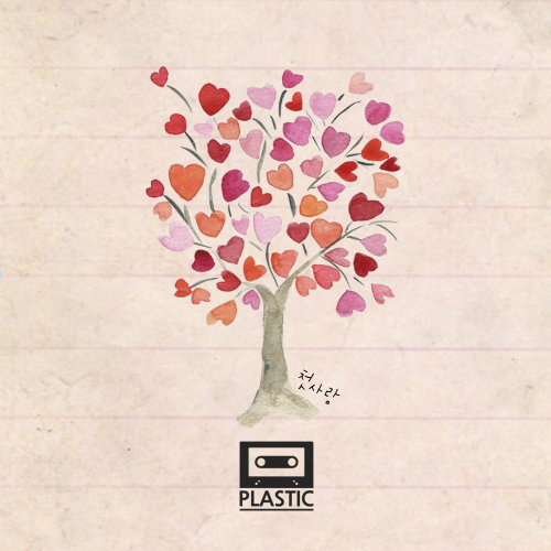 [Single] Plastic – 첫사랑